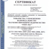 Certificate ISO90012008-UA