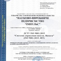 Certificate ISO90012015-UA